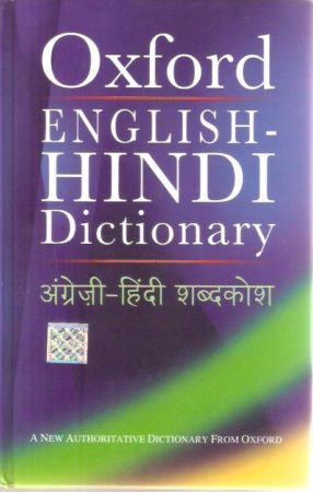 Dictionary Archives   Vasundhara